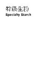 SPECIALTY STARCH