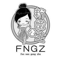 FNGZ FEN NEN GONG ZHU