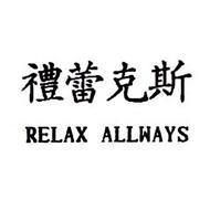 RELAX ALLWAYS