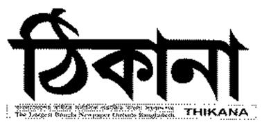 THE LARGEST BANGLA NEWPAPER OUTSIDE BANGLADESH THIKANA