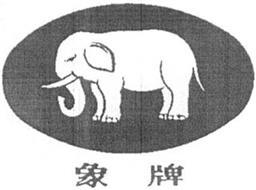 QINGDAO ELEPHANT BRAND TOOLS CO., LTD.