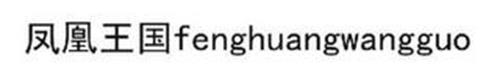 FENGHUANGWANGGUO