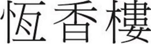 "THE NON-LATIN CHARACTERS IN THE MARK TRANSLATE TO ""HENG XIANG LOU"""