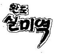 Rhee Bros., Inc.