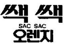SAC SAC