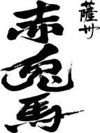 SASSYU HAMADAYA CO., LTD.