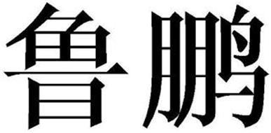 Shandong Binzhou Lupeng Chemical Fiber Co., Ltd