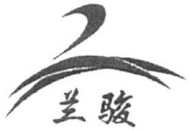 SHANDONG LANJUN GROUP CO., LTD.