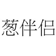 SHANDONG SHINHO FOOD INDUSTRIES CO., LTD.