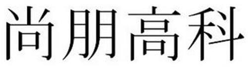 Shang Peng Gao Ke, Inc.