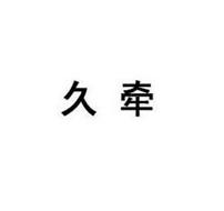 SHANGHAI GANGKAI PURIFYING PRODUCTS CO., LTD.