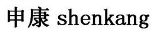 SHENKANG