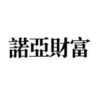 Shanghai Noah Investment Management Co., Ltd.