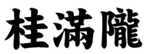 Shanghai Yunzheng Catering Management Co., LTD