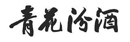 Shanxi Xinghuacun Fenjiu Distillery Co.,Ltd.