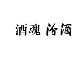 Shanxi Xinghuacun Fenjiu Distillery Co., Ltd.