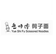 YUE SHI FU SCISSORED NOODLES