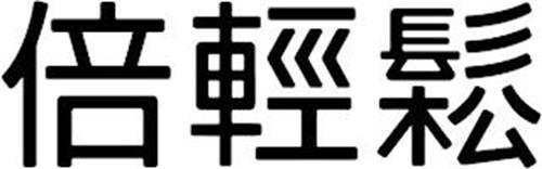 Shenzhen Breo Technology Co., Ltd.