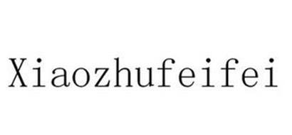 XIAOZHUFEIFEI
