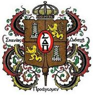 Sigma Delta Pi, National Collegiate Hispanic Honor Society