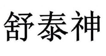 Staidson (Beijing) Biopharmaceuticals Co., Ltd.