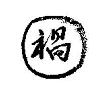 Sun Tzu Security Ltd.