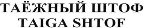 TAIGA SHTOF