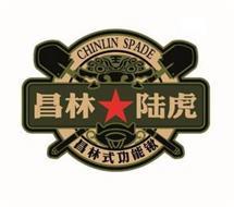 CHINLIN SPADE