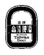 GOLD MEDAL TAIWAN BEER