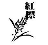 TAIWAN TOBACCO & LIQUOR CORPORATION