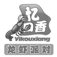 YIKOUXIANG