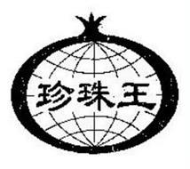 TANGSHAN ZHENZHU CHESTNUT FOODS CO., LTD.