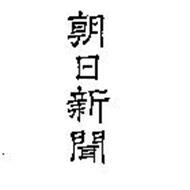 THE ASAHI SHIMBUN COMPANY