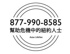 877-990-8585 ASIAN LIFENET