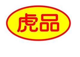 TIGER BRAND CHENG TUNG INDUSTRIAL CO., LTD.