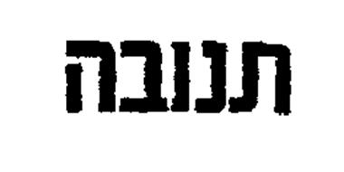 Tnuva Central Cooperative For The Marketing of Agricultural Produce In Israel Ltd.
