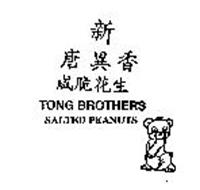TONG BROTHERS SALTED PEANUTS TB