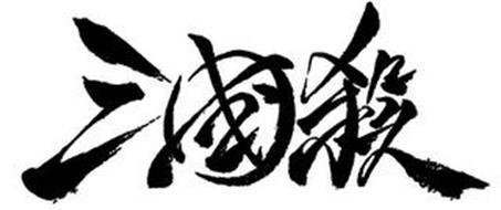 Tuohan Yin