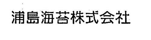 Urashimanori Co., Ltd.