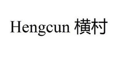HENGCUN, AND TWO CHARACTERS IN SIMPLIFIED CHINESE CHARACTERS.