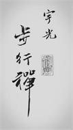 YUGUANG WALKING ZEN, CHINESE CHARACTERS