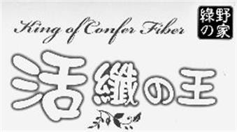 KING OF CONFER FIBER