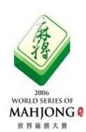 2006 WORLD SERIES OF MAHJONG
