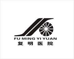 FU MING YI YUAN