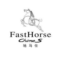 FAST HORSE CHIMES