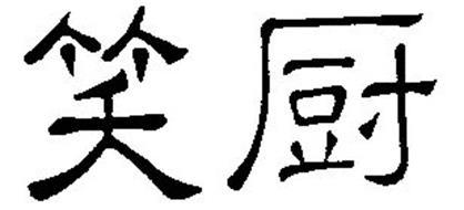 XINJIANG XIAOCHU FOODSTUFF CO., LTD.
