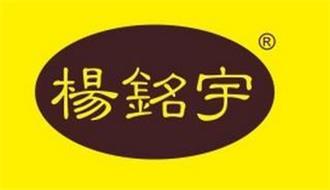 Yang Ming Yu Braised Chicken USA Group
