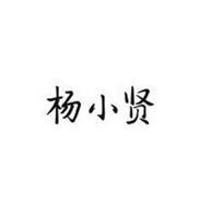 Yang Tong