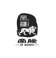 D KING D KING