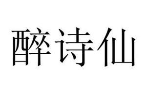 YANTAI CHANGYU PIONEER WINE COMPANY LIMITED